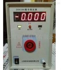 ZH9396数字高压表