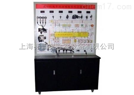 汽油车电子燃油喷射系统示教板|汽车示教板教学设备