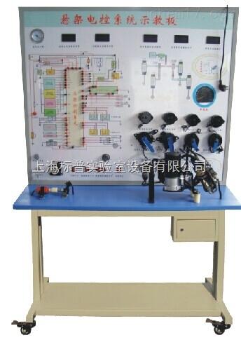悬架电控系统示教板|汽车示教板教学设备