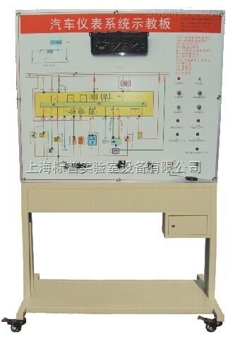 汽车仪表系统示教板|汽车示教板教学设备