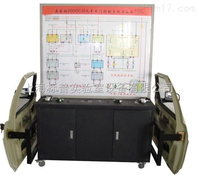 汽车车门控制系统示教板(桑塔纳2000)|汽车示教板教学设备