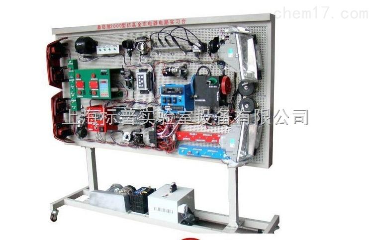 全车电器综合实训台|汽车全车电器实训设备