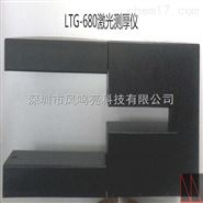 凤鸣亮LTG800型大量程厚度激光在线检测仪