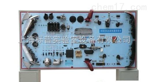 丰田佳美汽车电器电路实验台|汽车全车电器实训设备