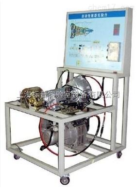 A340自动变速器实验台(气动)|汽车变速器、底盘实训台