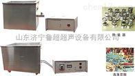 LC系列单槽超声波清洗机厂家