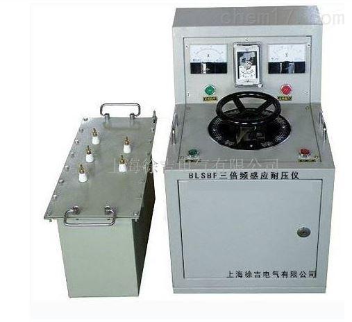 BLSBF三倍频感应耐压仪