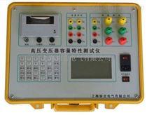 HTRS-V高压变压器容量特性测试仪