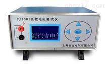 CJ1001压敏电阻测试仪
