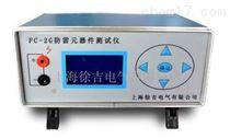 FC-2G防雷元器件测试仪
