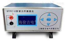 HTFC-G防雷元件测量仪
