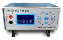 XJFC防雷元件测量仪