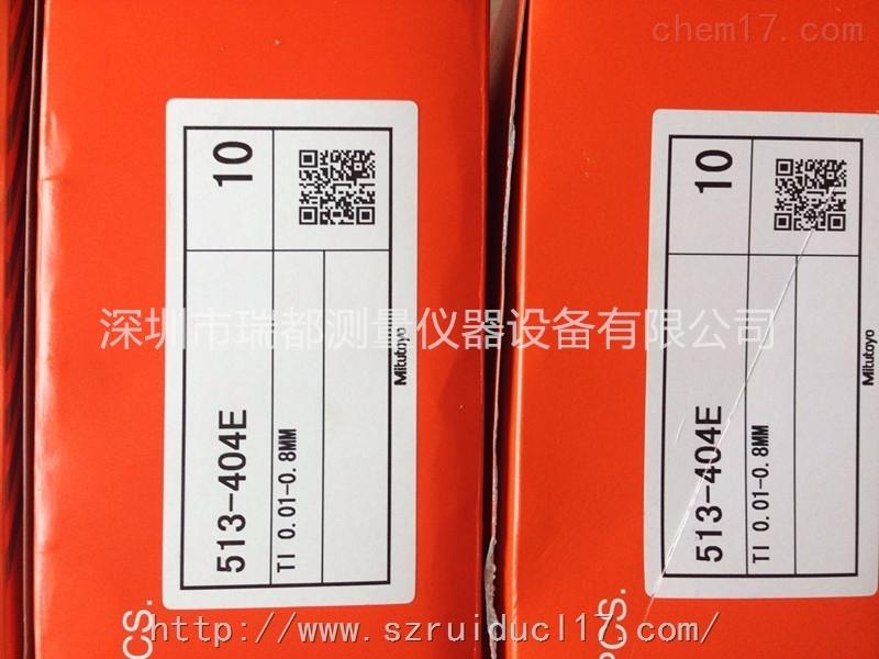 三丰Mitutoyo杠杆百分表513-404T 测试范围0.8mm