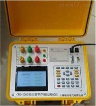 CFR-3260变压器零序阻抗测试仪