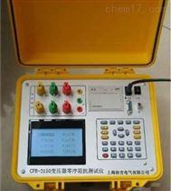 CFR-3150变压器零序阻抗测试仪