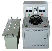 SFQ-81系列三倍频电源发生器