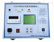 PSZKC高压开关真空度测量仪