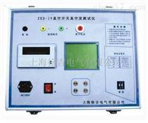 ZKD-IV真空开关真空度测试仪