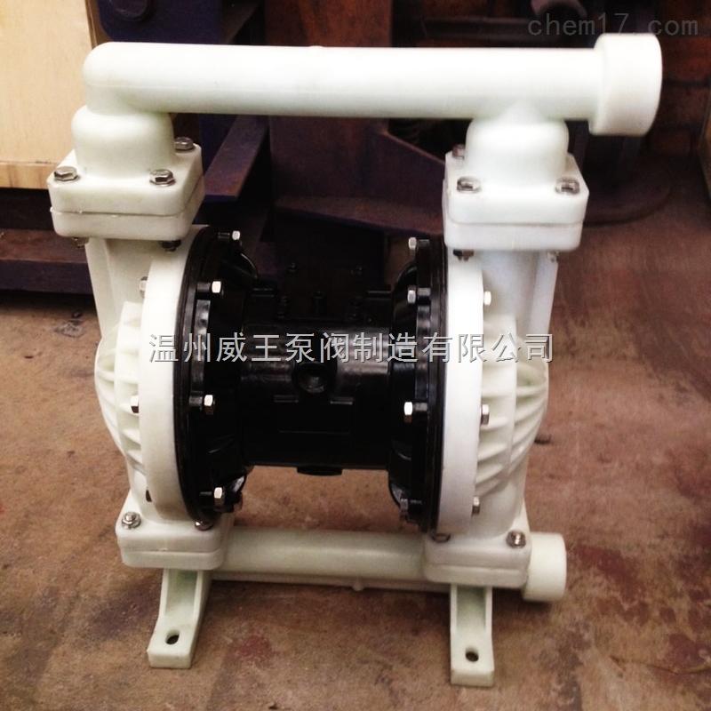 * QBY3-50 氟塑料 第三代气动隔膜泵 往复泵