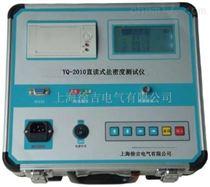 YQ-2010直读式盐密度测试仪