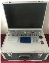 TPFKC-A变压器有载分接开关测试仪