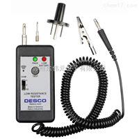 DESCO接地電阻測試儀