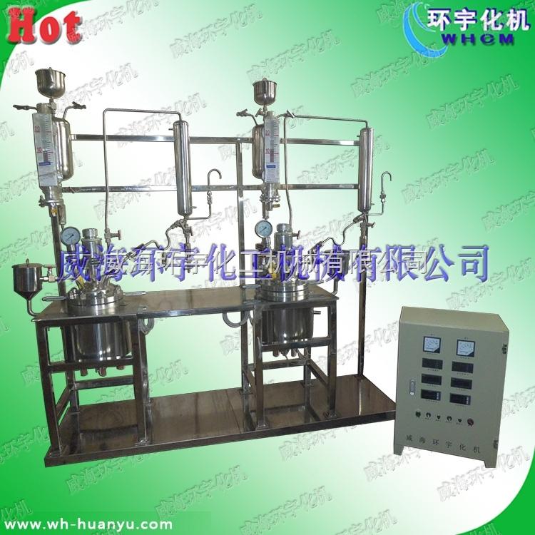 双釜串联反应系统装置