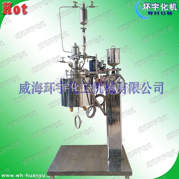 5L聚醚聚酯反应釜