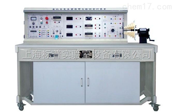 电机、变压器维修与检测实训装置 维修电工技能实训考核装置