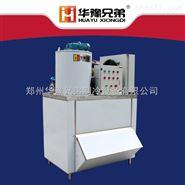 日产3吨片冰机 3吨食品厂制冰机