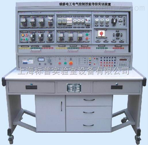 维修电工电气控制技能实训考核装置 维修电工技能实训考核装置