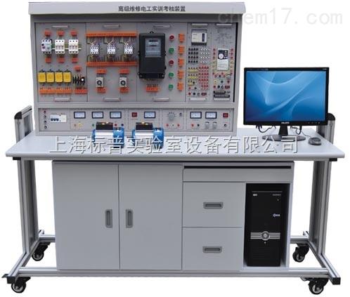 高级维修电工实训考核装置|维修电工技能实训考核装置