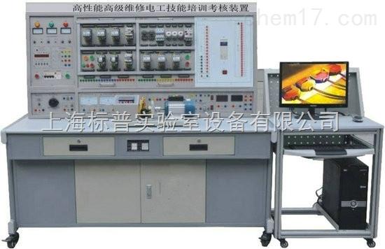 高性能高级维修电工及技能培训考核装置 维修电工技能实训考核装置