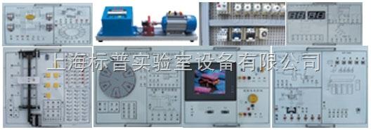 维修电工技师、高级技师技能实训考核装置|维修电工技能实训考核装置