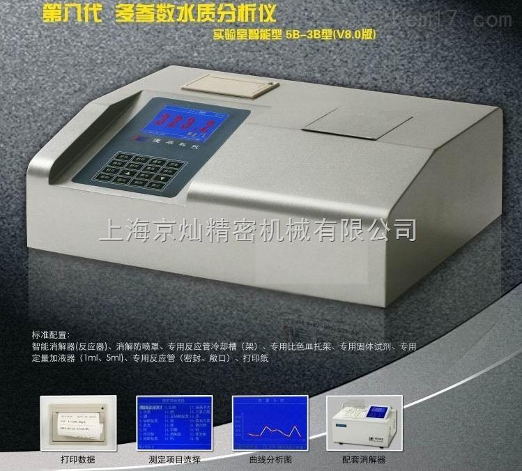 多参数水质分析仪5B-3B(V8.0)