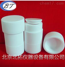 全氟消解罐(30ml)BTQ-30
