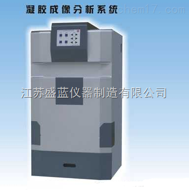 ZF-158型凝胶成像分析系统