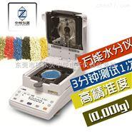塑胶颗粒卤素水分测量仪XY-100MW-A