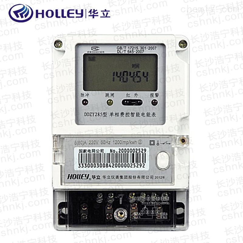 ddzy285 单相控智能电能表|杭州华立牌ddzy285_1级,2级5(60)a国网.