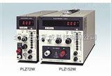 供应日本菊水交直流电子负载装置 PLZ72W