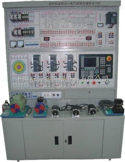 数控机床四合一电气控制与维修实训装置|数控机床综合实训考核系列
