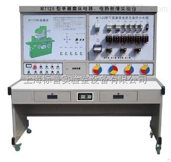 平面磨床电气技能实训考核装置|机床电气技能实训考核装置