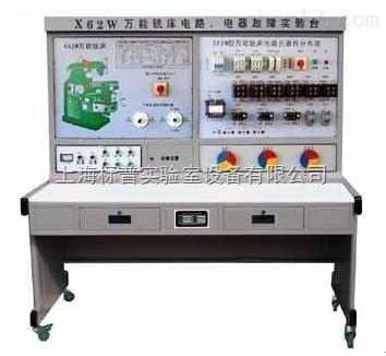 万能铣床电气技能实训考核装置|机床电气技能实训考核装置