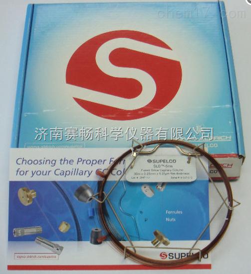 Supelco离子液体系列气相毛细管色谱柱