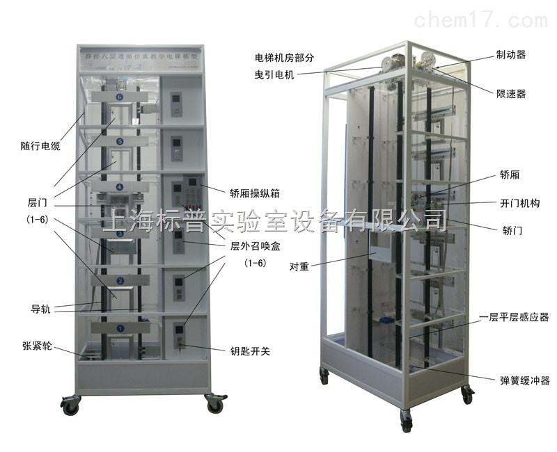 六层透明仿真教学电梯模型|透明仿真电梯教学模型