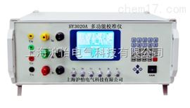 HY3020A多功能校准仪