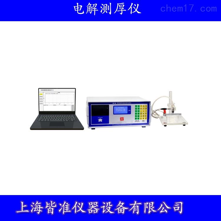 ET-1C型电解测厚仪