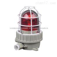 防爆聲光報警器BBJ-12V/24V/220V現貨