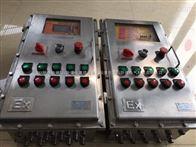 BXM(D)不锈钢防爆检修配电箱
