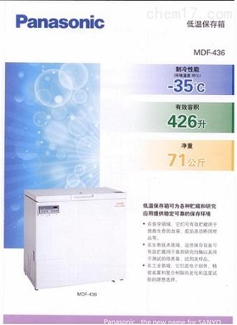 三洋-20℃、-35℃ 426L低温保存箱